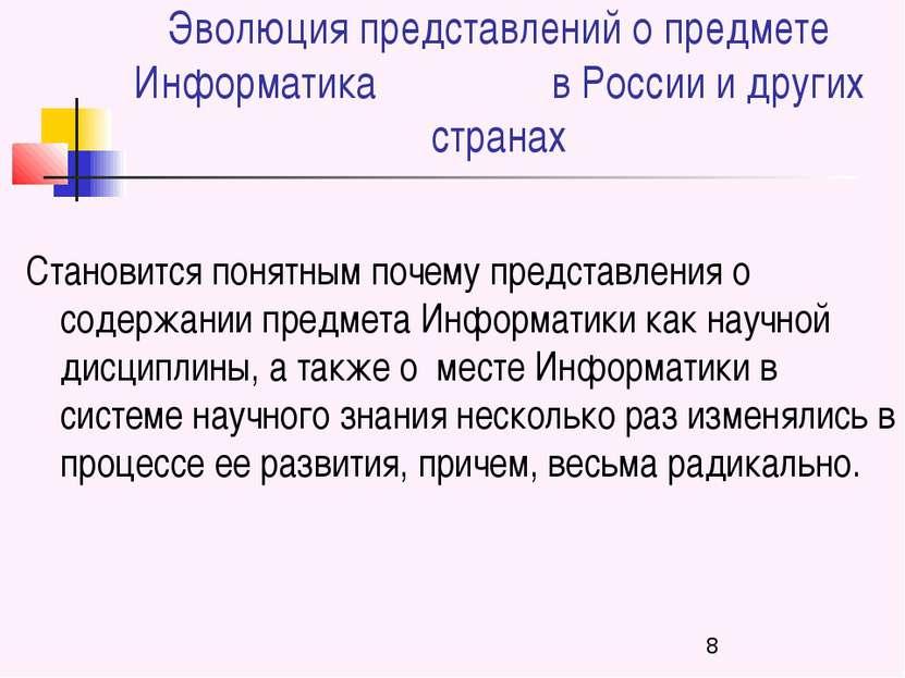 Эволюция представлений о предмете Информатика в России и других странах Стано...