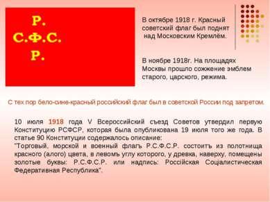 10 июля 1918 года V Всероссийский съезд Советов утвердил первую Конституцию Р...