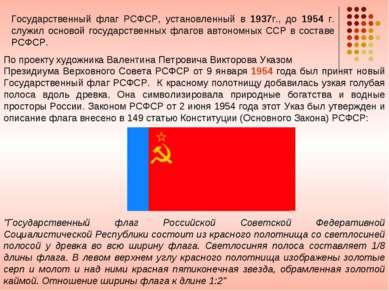 Государственный флаг РСФСР, установленный в 1937г., до 1954 г. служил основой...