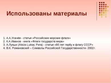 Использованы материалы 1. А.А.Усачёв - статья «Российские морские флаги» 2. К...