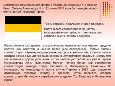 Собственно национального флага в России до середины XIX века не было. Указом ...