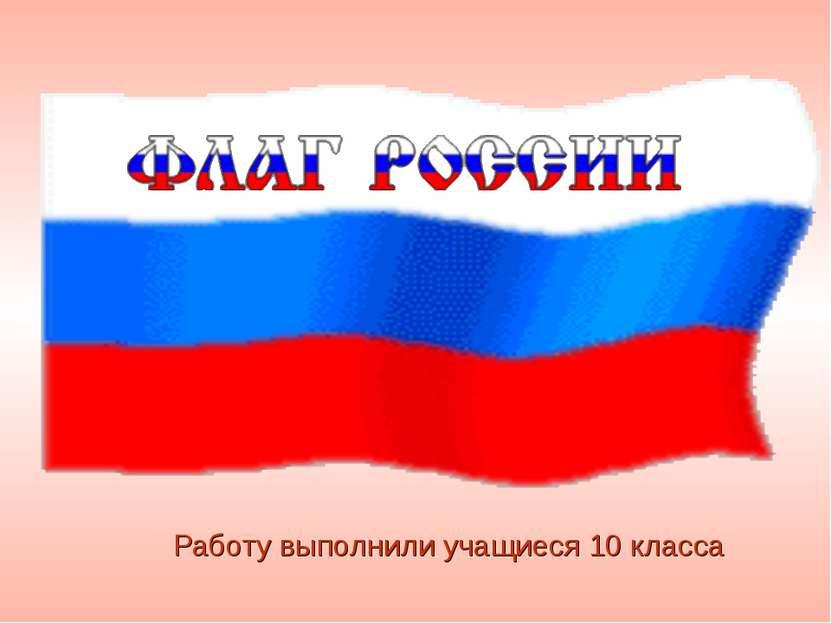Скачать шаблоны для презентации флаг россии