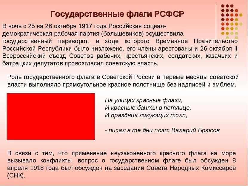 Государственные флаги РСФСР В ночь с 25 на 26 октября 1917 года Российская со...