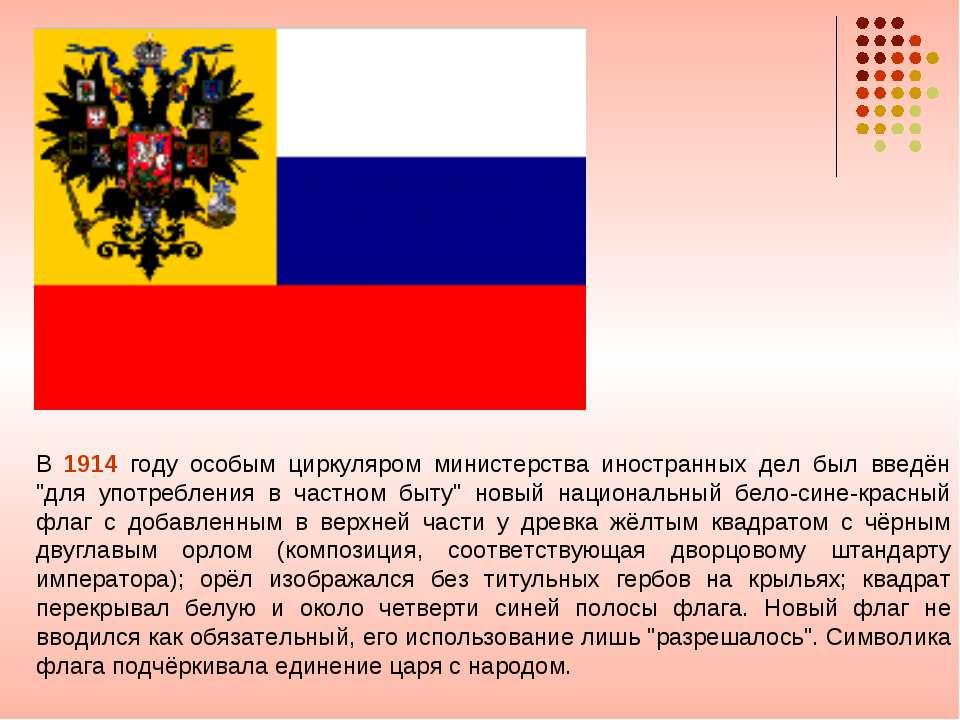 """В 1914 году особым циркуляром министерства иностранных дел был введён """"для уп..."""