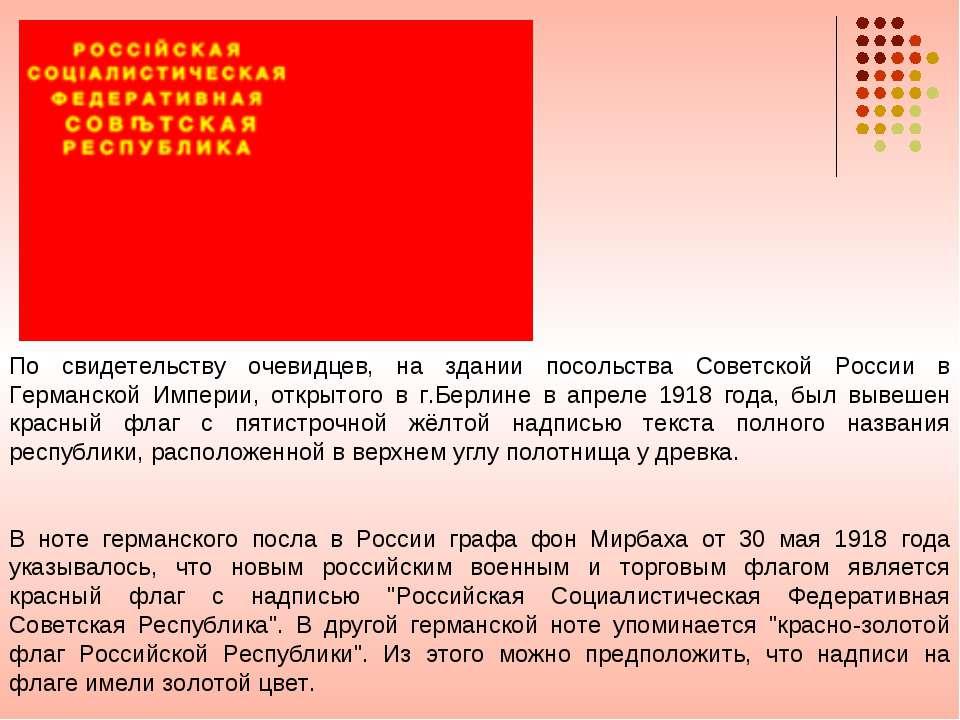 По свидетельству очевидцев, на здании посольства Советской России в Германско...