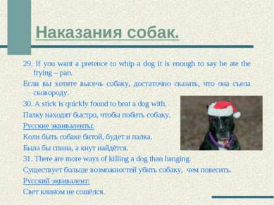Наказания собак. 29. If you want a pretence to whip a dog it is enough to say...
