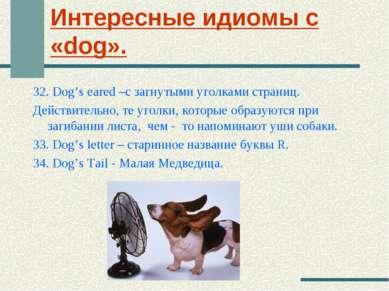 Интересные идиомы с «dog». 32. Dog's earеd –с загнутыми уголками страниц. Дей...