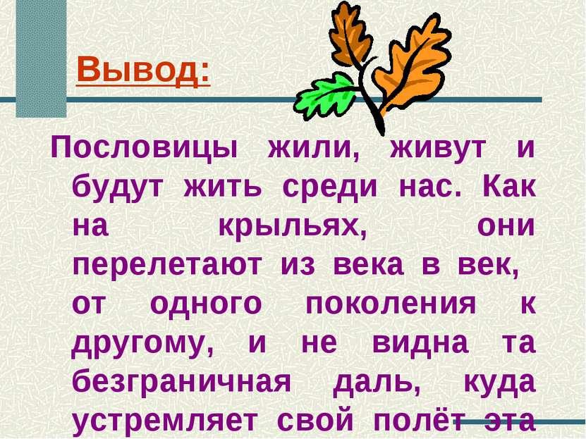 Вывод: Пословицы жили, живут и будут жить среди нас. Как на крыльях, они пере...