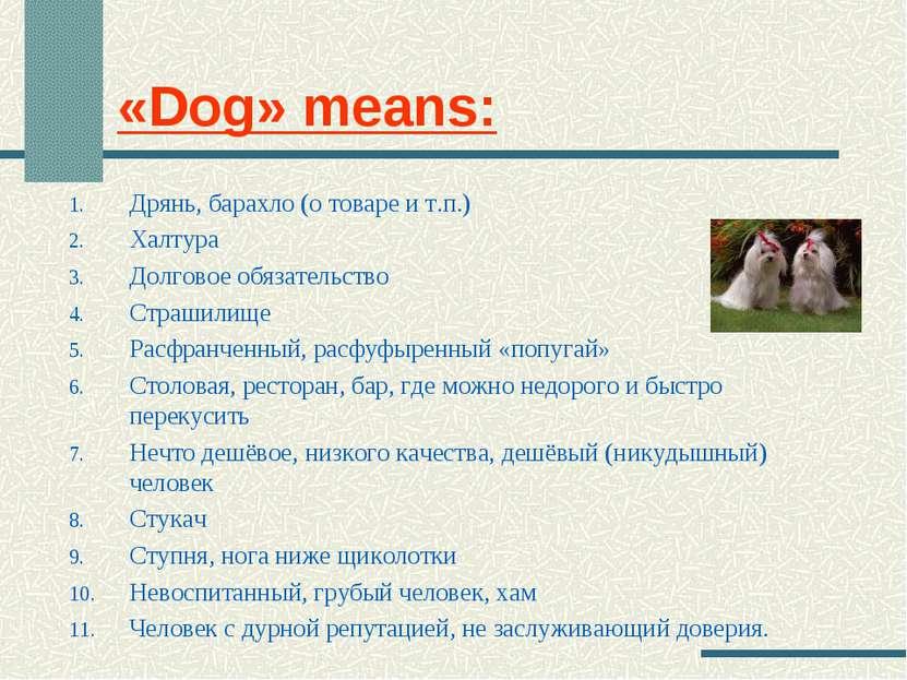 «Dog» means: Дрянь, барахло (о товаре и т.п.) Халтура Долговое обязательство ...