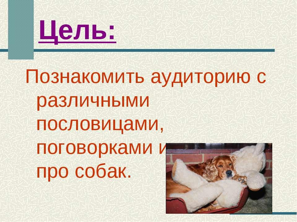 Цель: Познакомить аудиторию с различными пословицами, поговорками и идиомами ...