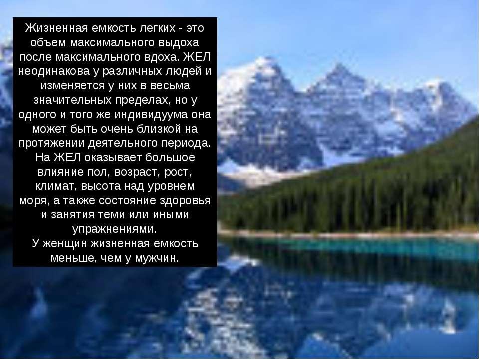 Жизненная емкость легких - это объем максимального выдоха после максимального...
