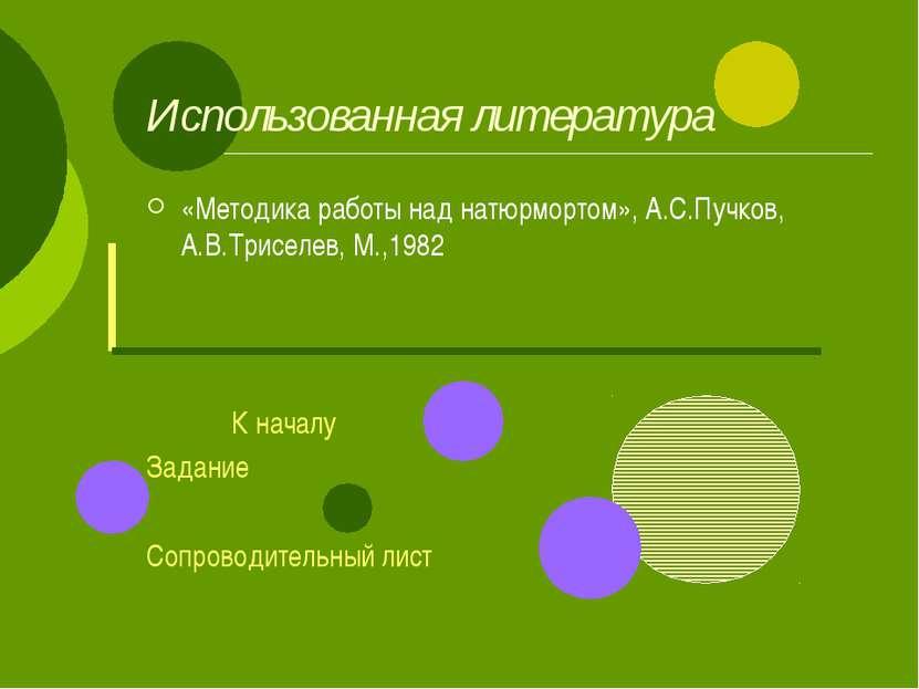Использованная литература «Методика работы над натюрмортом», А.С.Пучков, А.В....