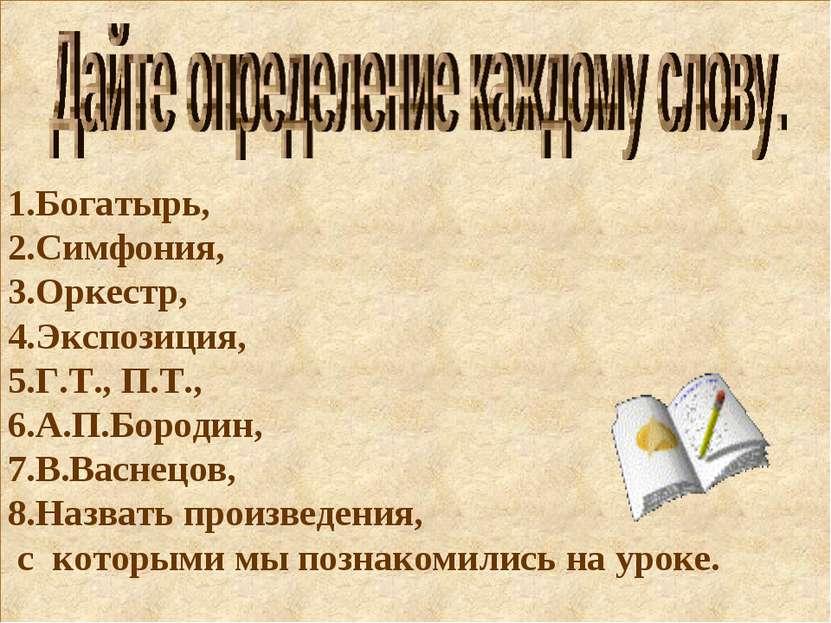 1.Богатырь, 2.Симфония, 3.Оркестр, 4.Экспозиция, 5.Г.Т., П.Т., 6.А.П.Бородин,...