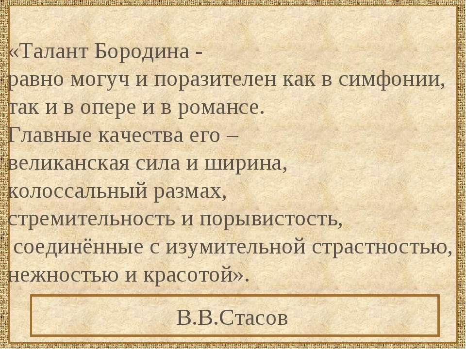 «Талант Бородина - равно могуч и поразителен как в симфонии, так и в опере и ...