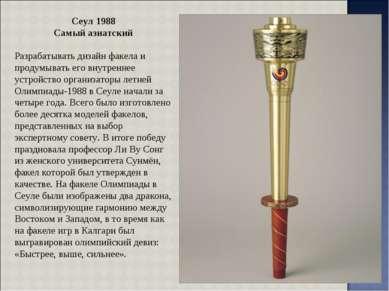 Сеул 1988 Самый азиатский Разрабатывать дизайн факела и продумывать его внутр...
