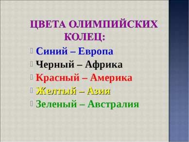 Синий – Европа Черный – Африка Красный – Америка Желтый – Азия Зеленый – Авст...