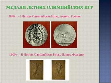 1896 г. - I Летние Олимпийские Игры, Афины, Греция 1900 г. - II Летние Олимпи...