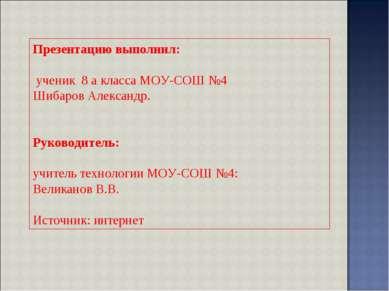 Презентацию выполнил: ученик 8 а класса МОУ-СОШ №4 Шибаров Александр. Руковод...