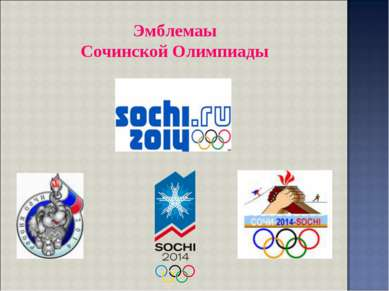 Эмблемаы Сочинской Олимпиады