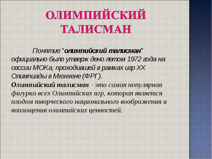 """Понятие """"олимпийский талисман"""" официально было утверждено летом 1972 года на ..."""