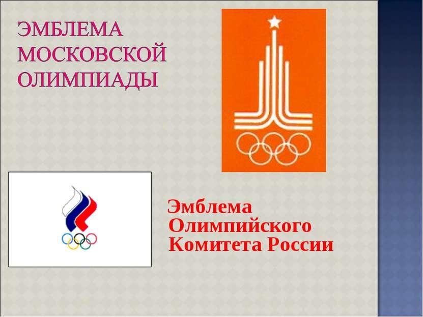 Эмблема Олимпийского Комитета России