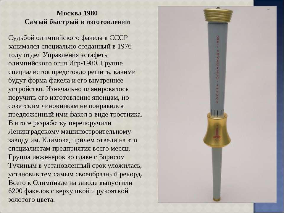 Москва 1980 Самый быстрый в изготовлении Судьбой олимпийского факела в СССР з...