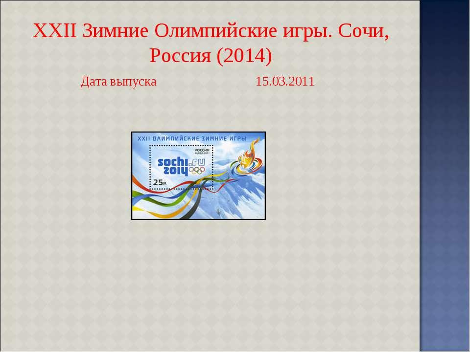XXII Зимние Олимпийские игры. Сочи, Россия (2014) Датавыпуска 15.03.2011