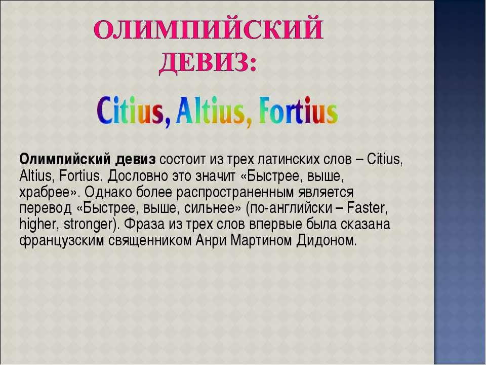 Олимпийский девиз состоит из трех латинских слов – Citius, Altius, Fortius. Д...