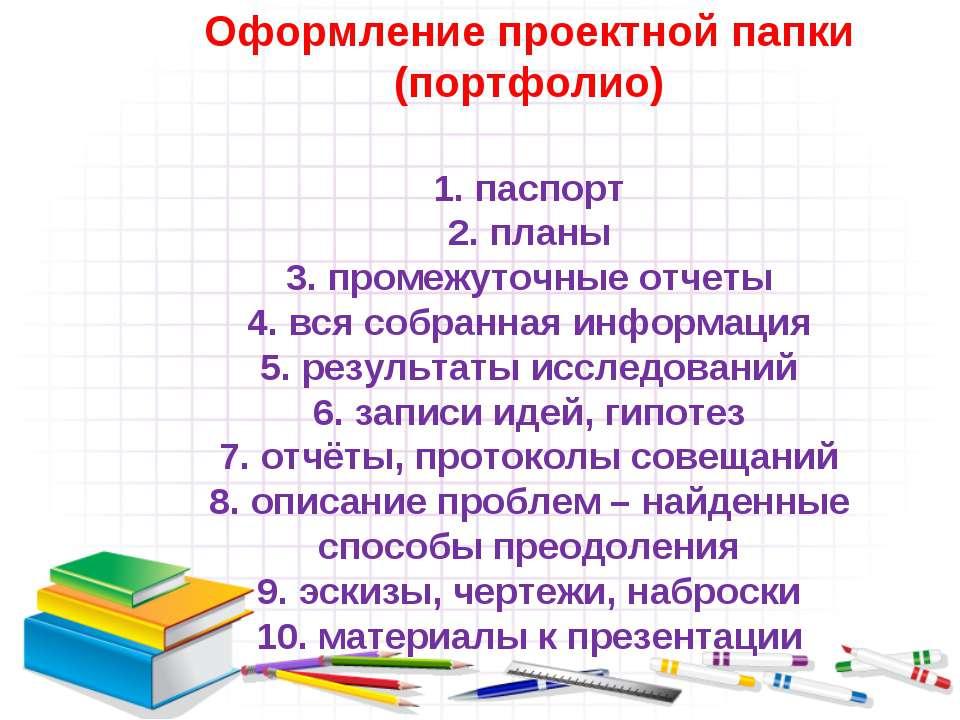 Оформление проектной папки (портфолио) 1. паспорт 2. планы 3. промежуточные о...