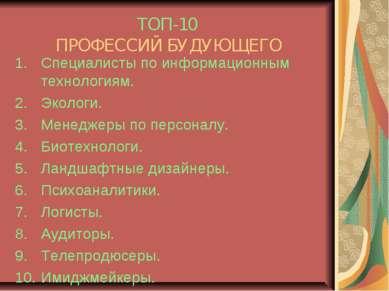 ТОП-10 ПРОФЕССИЙ БУДУЮЩЕГО Специалисты по информационным технологиям. Экологи...
