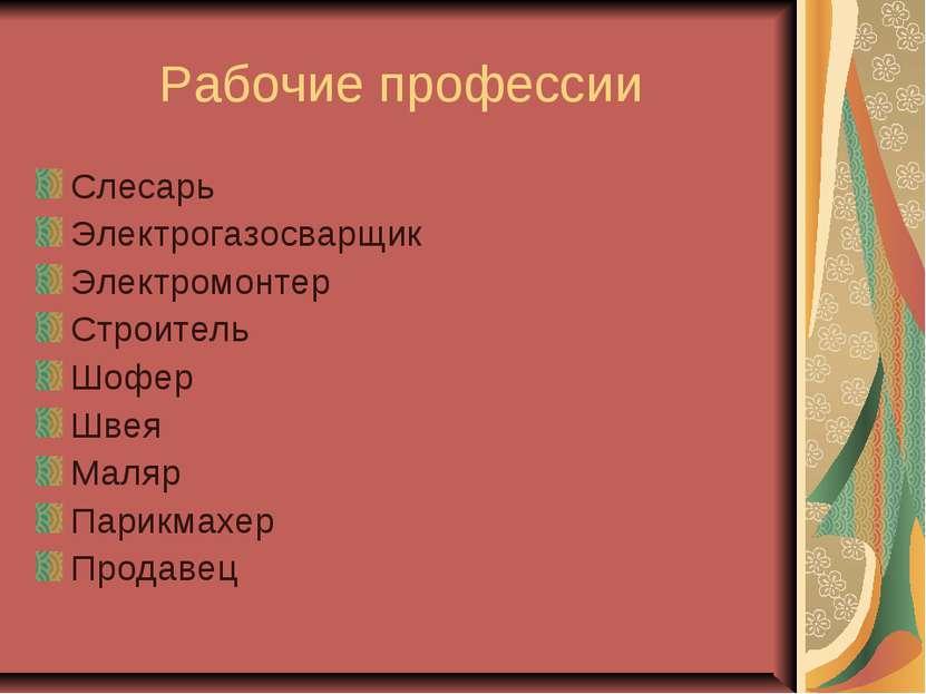 Рабочие профессии Слесарь Электрогазосварщик Электромонтер Строитель Шофер Шв...