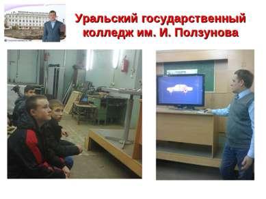 Уральский государственный колледж им. И. Ползунова