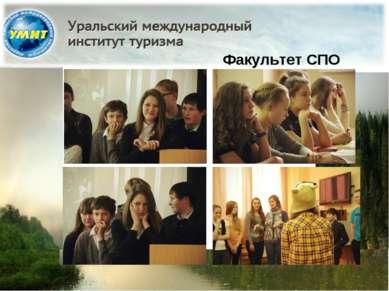 Факультет СПО