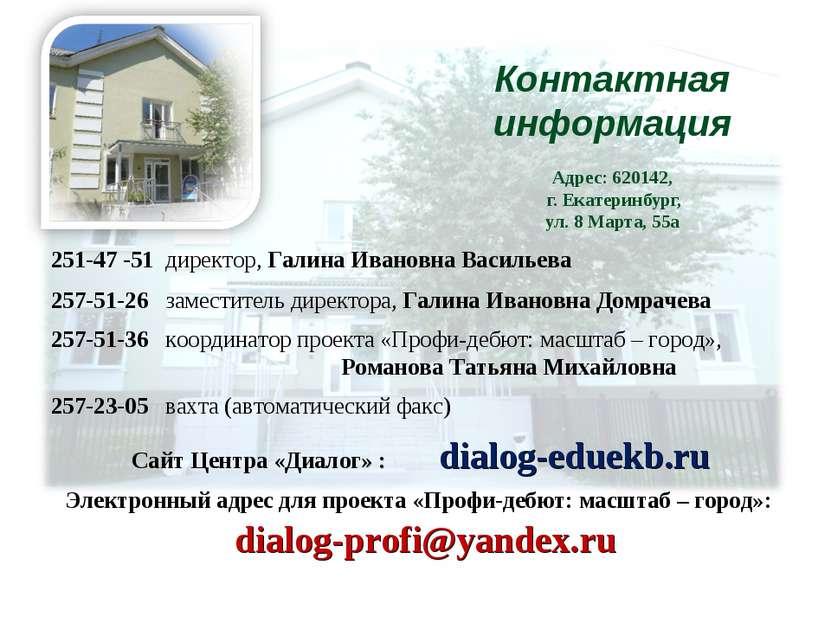 Контактная информация Адрес: 620142, г. Екатеринбург, ул. 8 Марта, 55а 251-47...