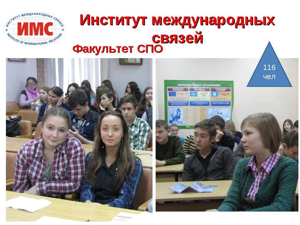 Институт международных связей Факультет СПО 116 чел