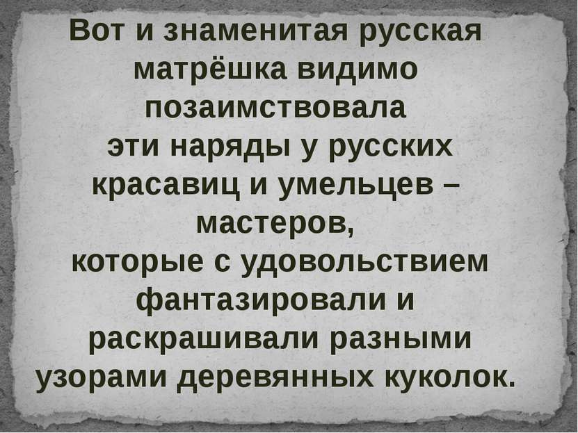 Вот и знаменитая русская матрёшка видимо позаимствовала эти наряды у русских ...