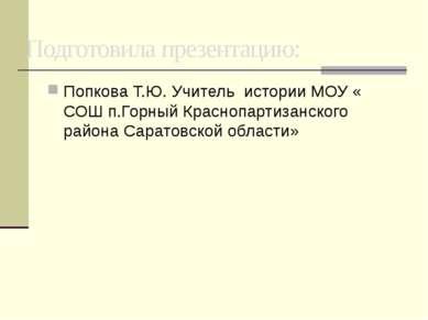 Попкова Т.Ю. Учитель истории МОУ « СОШ п.Горный Краснопартизанского района Са...