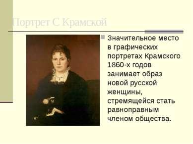 Портрет С Крамской Значительное место в графических портретах Крамского 1860-...
