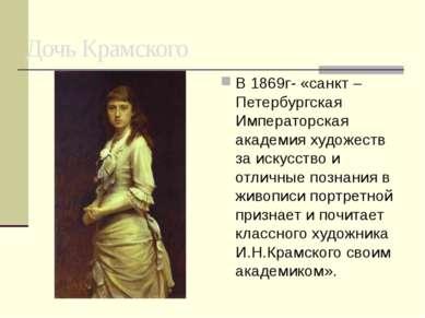 Дочь Крамского В 1869г- «санкт –Петербургская Императорская академия художест...