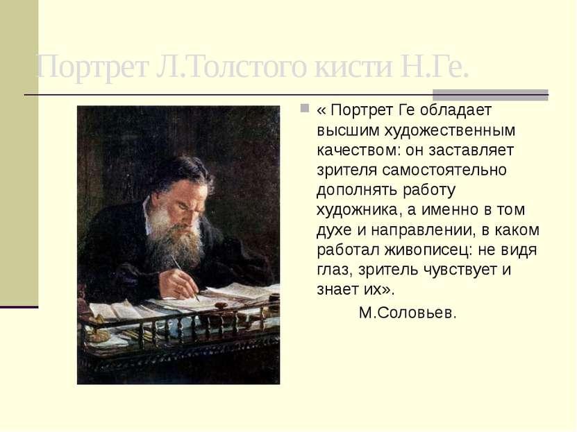 Портрет Л.Толстого кисти Н.Ге. « Портрет Ге обладает высшим художественным ка...