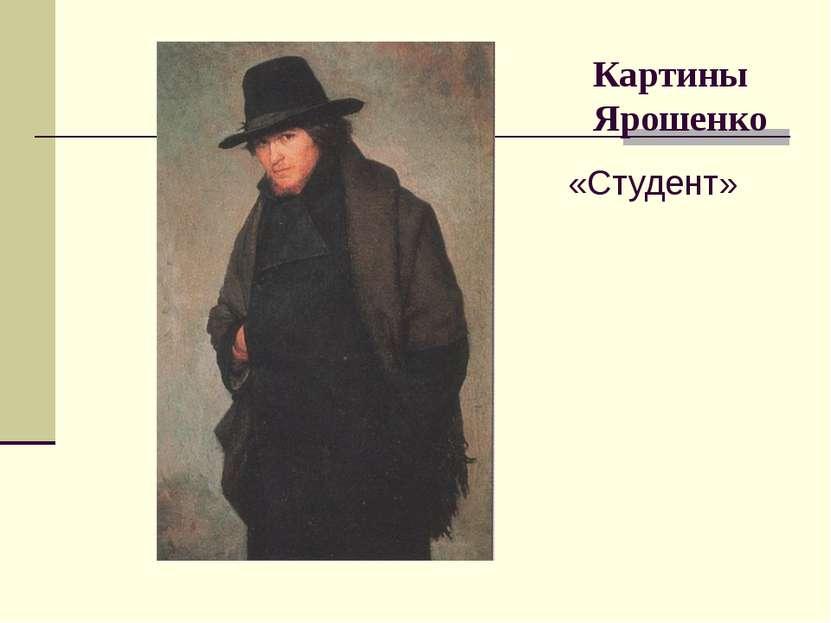«Студент» Картины Ярошенко