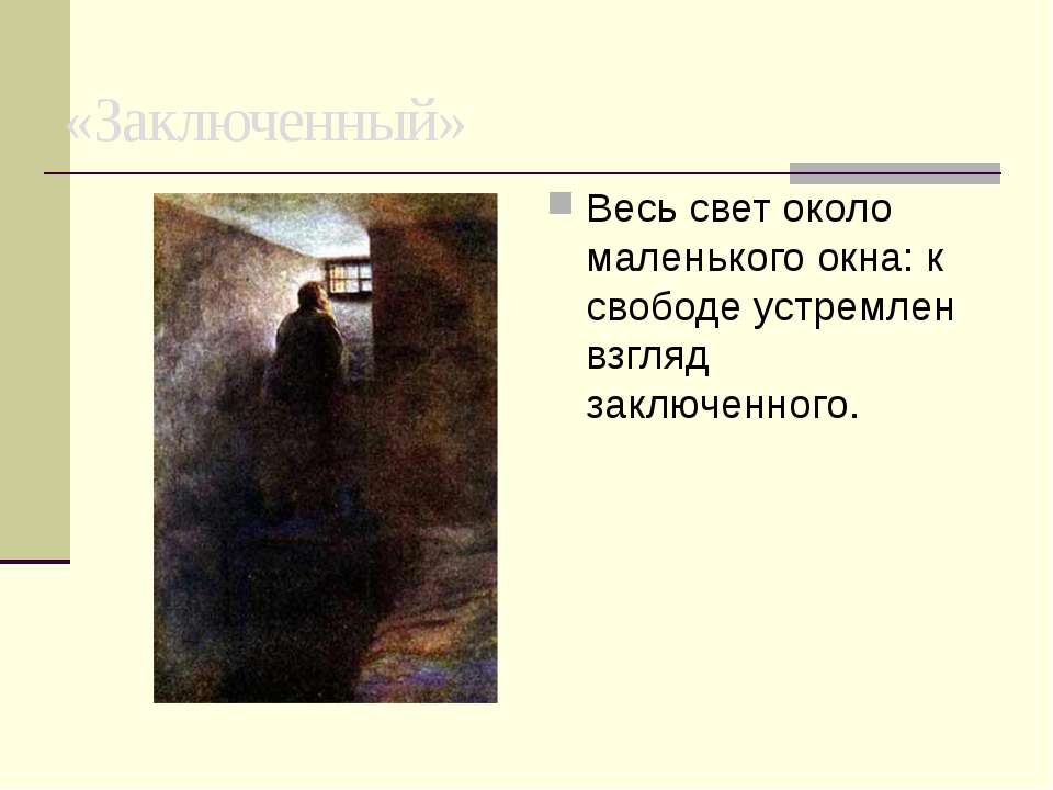 «Заключенный» Весь свет около маленького окна: к свободе устремлен взгляд зак...