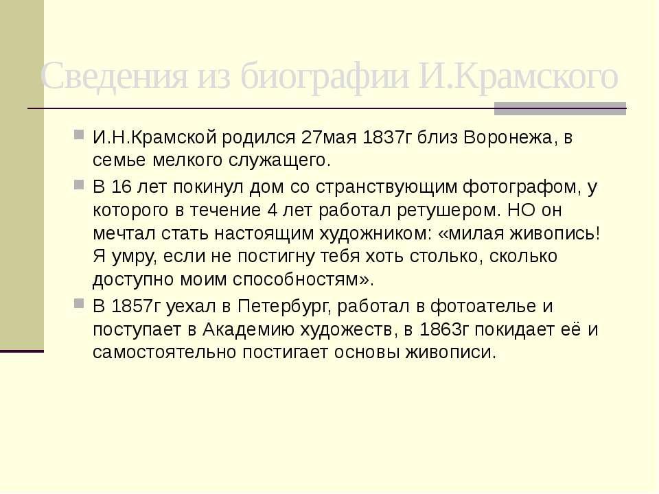 И.Н.Крамской родился 27мая 1837г близ Воронежа, в семье мелкого служащего. В ...