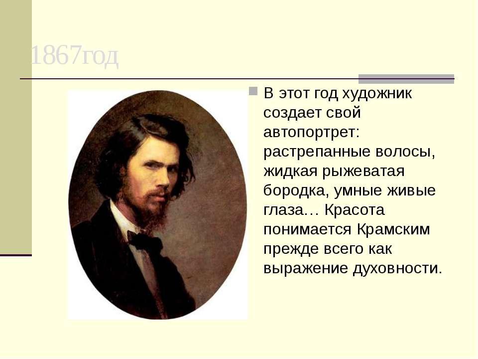 1867год В этот год художник создает свой автопортрет: растрепанные волосы, жи...