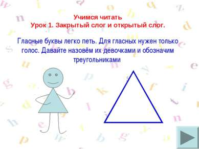 Учимся читать Урок 1. Закрытый слог и открытый слог. Гласные буквы легко петь...