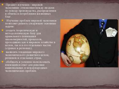 Предмет изучения - мировой экономики: отношения между людьми по поводу произв...