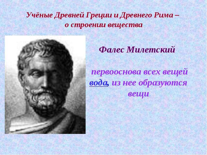 Учёные Древней Греции и Древнего Рима – о строении вещества Фалес Милетский п...