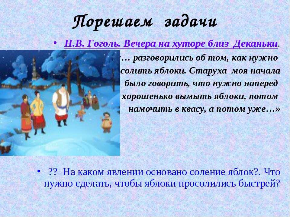 Порешаем задачи Н.В. Гоголь. Вечера на хуторе близ Деканьки. «… разговорились...