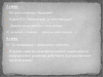 3 глава. От чего оторопел Василий? Каков П.И.Чайковский в этом эпизоде? Диало...