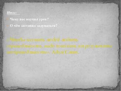 Итог: Чему вас научил урок? О чём заставил задуматься? «Чтобы научить людей л...